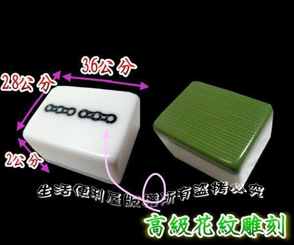 【DQ286】竹絲麻將36mm加重型(墨綠款)★EZGO商城★