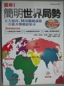 【書寶二手書T2/社會_ZEJ】圖解簡明世界局勢2014版_陳方隅