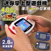復古 迷你掌上型遊戲機 內置400遊戲 2.8吋高清螢幕 輕巧便攜 紅白機遊戲 可連接電視