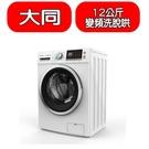 大同【TAW-R120DA】12公斤洗脫烘滾筒變頻洗衣機_預購