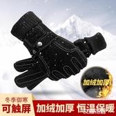 皮手套男冬天騎行加絨加厚防風防寒觸屏戶外騎車摩托車保暖棉手套『艾麗花園』