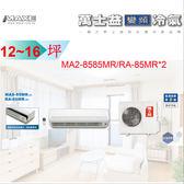 萬士益  極定頻一對二壁掛冷氣   《MA2-8585MR/RA-85MR*2》下單前先確認是否有貨