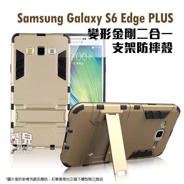 【妃凡】實用派!三星 S6 Edge PLUS 變形金剛二合一支架防摔殼 保護殼 保護套 手機殼 支架 G928f