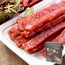 太和殿HJW.肉乾-港式蜜汁豬肉條(120g/盒,共4盒)﹍愛食網