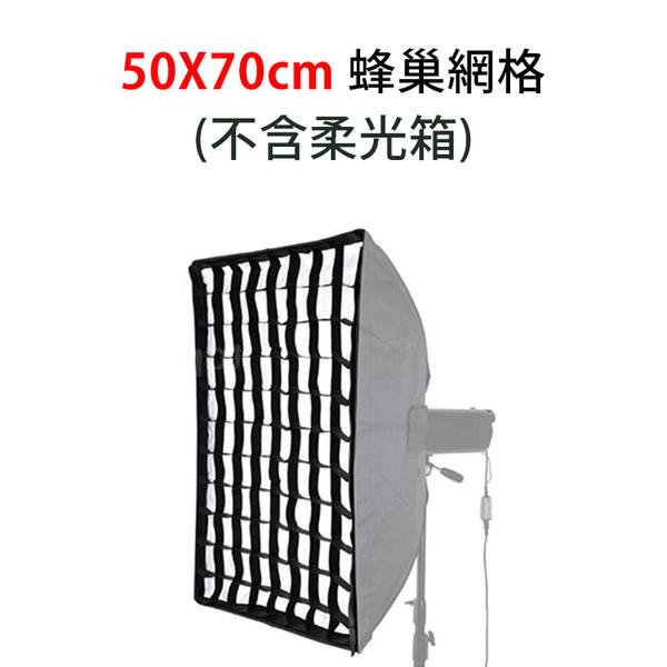 【EC數位】50X70 CM 蜂巢網格 (不含柔光箱) 適用四角傘式快收柔光箱 無影罩 人像拍攝 棚內拍攝