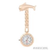 海豚護士錶掛錶懷錶秒錶時尚光掛錶女款石英防水可愛胸錶  英賽爾