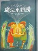 【書寶二手書T4/藝術_LFJ】魔法小翅膀_吉富多美,  張桂娥