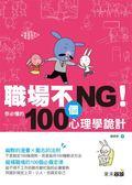書職場不NG :你必懂的100 個心理學詭計