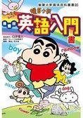 蠟筆小新趣味百科叢書(20)漫畫版 英語入門書(全)