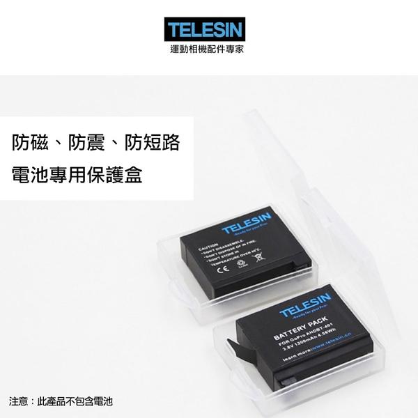 【建軍電器】TELESIN 電池盒 防潮盒 保護殼 GoPro 適用 HERO8 7 6 5 全系列