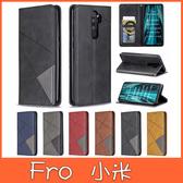 小米 紅米Note8 Pro 菱形暗磁皮套 手機皮套 掀蓋殼 插卡 支架 保護套