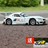 快速出貨 彩珀1:24寶馬Z4合金汽車模型原廠模擬金屬跑車收藏兒童玩具擺件YJT  【全館免運】