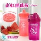 瑞典 Twistshake 時尚水果搖搖杯 300ml 水跟水果混合搖一搖【2004497】