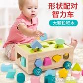 兒童積木寶寶積木玩具形狀配對嬰兒童早教益智力拼裝大0木頭3歲1男女孩子【快速出貨】