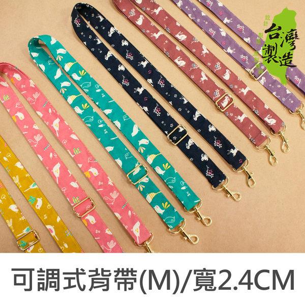 【促銷】珠友 HB-20022 花布戀可調式背帶/肩背帶/斜背帶(M)/寬2.4CM