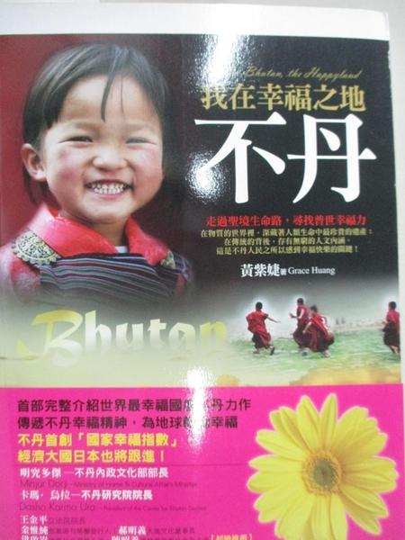 【書寶二手書T2/地理_KC8】我在幸福之地:不丹_黃紫婕
