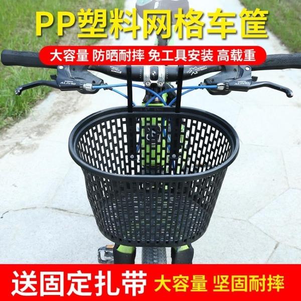 自行車筐前籃山地車前車筐自行車藍筐前掛單車菜籃子兒童掛筐掛籃  MKS免運