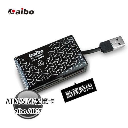 aibo AB07 時尚ATM晶片記憶卡讀卡機-黯黑時尚 ICCARD-AB07