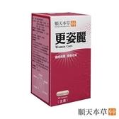 【南紡購物中心】【順天本草】更姿麗膠囊(60顆/盒)