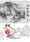 國畫技法入門300例:山水雲樹