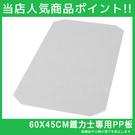 鐵力士 層板 【PP003】60X45PP板 MIT台灣製 收納專科