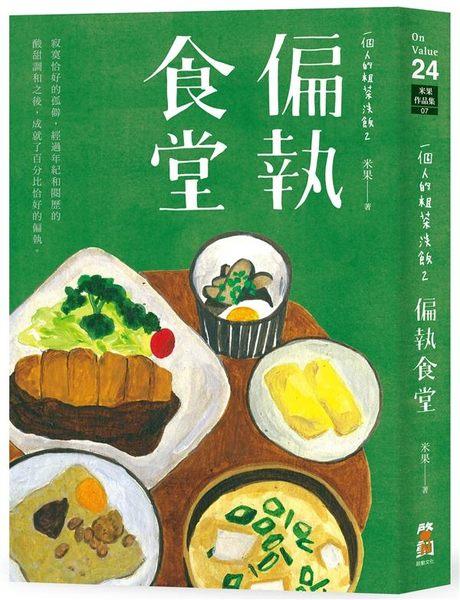 一個人的粗茶淡飯(2):偏執食堂