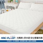 LAMINA  奈米銀抗菌單人床包式二件式保潔墊