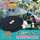 第七代防爆高壓彈力伸縮水管-20公尺(FL-107)【KB02036】JC雜貨