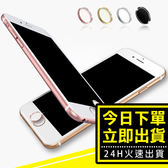 [24hr-台灣現貨] iPhone7 iPhone 7/8/8plus iphone 6s plus iphone6s i6s i5 5S ipad air2 指紋識別 按鍵貼