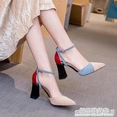 拼色高跟鞋女春夏新款韓版百搭時尚絨面尖頭包頭粗跟女鞋 雙十二全館免運
