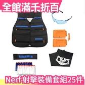 日本NERF 樂活打擊 射擊裝超值套裝組 精英飛鏢夾+戰術背心 N-STRIKE 孩之寶【小福部屋】