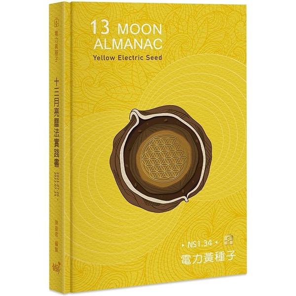 13月亮曆法實踐書:13 MOON ALMANAC電力黃種子年(2021.7.2