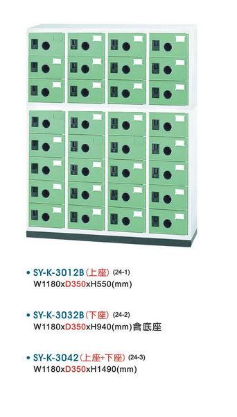 SY-K-3042 多用途32格置物櫃 / 鞋櫃 –ABS塑鋼門片-綠色 (上座+下座)