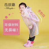 兒童雨衣女男童小學生透明波點幼兒園小孩子雨披帶書包位    琉璃美衣