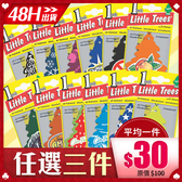 48H快速出貨(不含假日)~【任選3入$90】美國LittleTrees 小樹香片 1入【BG Shop】多款供選