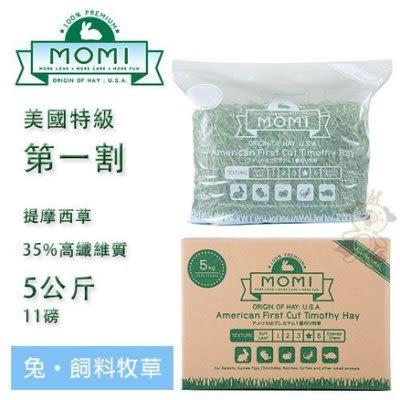 *WANG*美國摩米 MOMI特級一割提摩西牧草5kg 35%高纖維質 一番割
