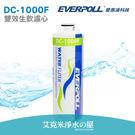 【EVERPOLL】愛惠浦科技 雙效生飲濾心DC-1000F ★適用於DC-1000、DCP-3000淨水器