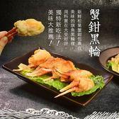 【大口市集】特製日本松葉蟹旗魚燒20入組(加贈麻油鮮雙菇)