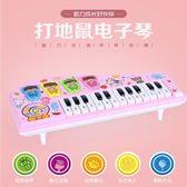 全館免運 寶寶電子琴兒童玩具初學者小鋼琴