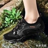 溯溪鞋 2020新款涼鞋男夏季戶外運動登山鞋男士透氣鏤空洞洞鞋涉水溯溪鞋 JX789【衣好月圓】