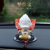 聖誕預熱  創意汽車擺件可愛猴子車載擺件車內裝飾品車上用品齊天大圣孫悟空 艾尚旗艦店