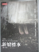 【書寶二手書T7/一般小說_OKH】新娘標本_陳芳誼、林力敏, 泰德‧戴可