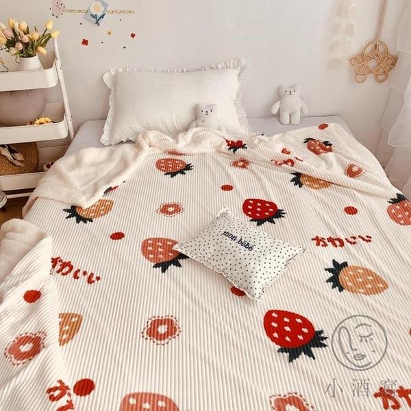日系小草莓羊羔絨毛毯冬季加厚魔法絨雙層沙發蓋毯學生少女心毯子【小酒窩服飾】