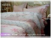 法式典藏.浪漫婚紗系列『巴黎˙玫瑰』淡粉色*╮☆六件式專櫃高級床罩組6*7尺