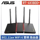 ◤活動下殺3/1~3/3◢ASUS 華碩 RT-AX1800 Plus WiFi 6 802.11ax 雙頻 路由器