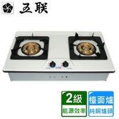 【五聯】WG-3602AE 雙銅爐頭琺瑯檯面爐-天然瓦斯