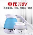 水壺  旅行電熱水壺小容量便攜家用燒水壺110V台灣美國   【快速出貨】