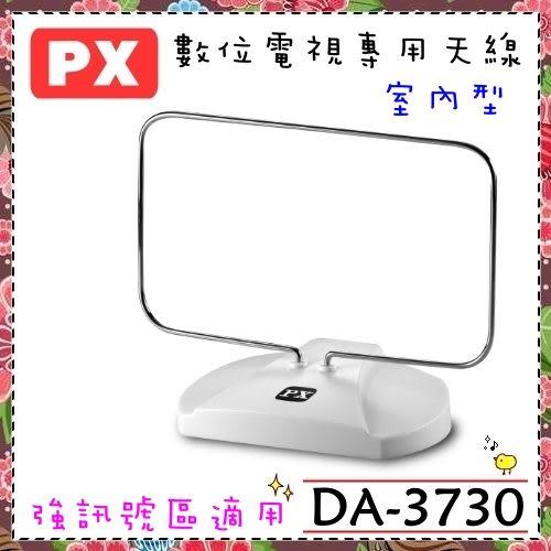 【PX 大通】室內型數位電視專用天線《DA-3730》