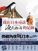 (二手書)我在日本尋訪《源氏物語》的足跡