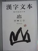 【書寶二手書T4/藝術_PPS】漢字文本-陳世倫設計展_江桂珍, 張承宗